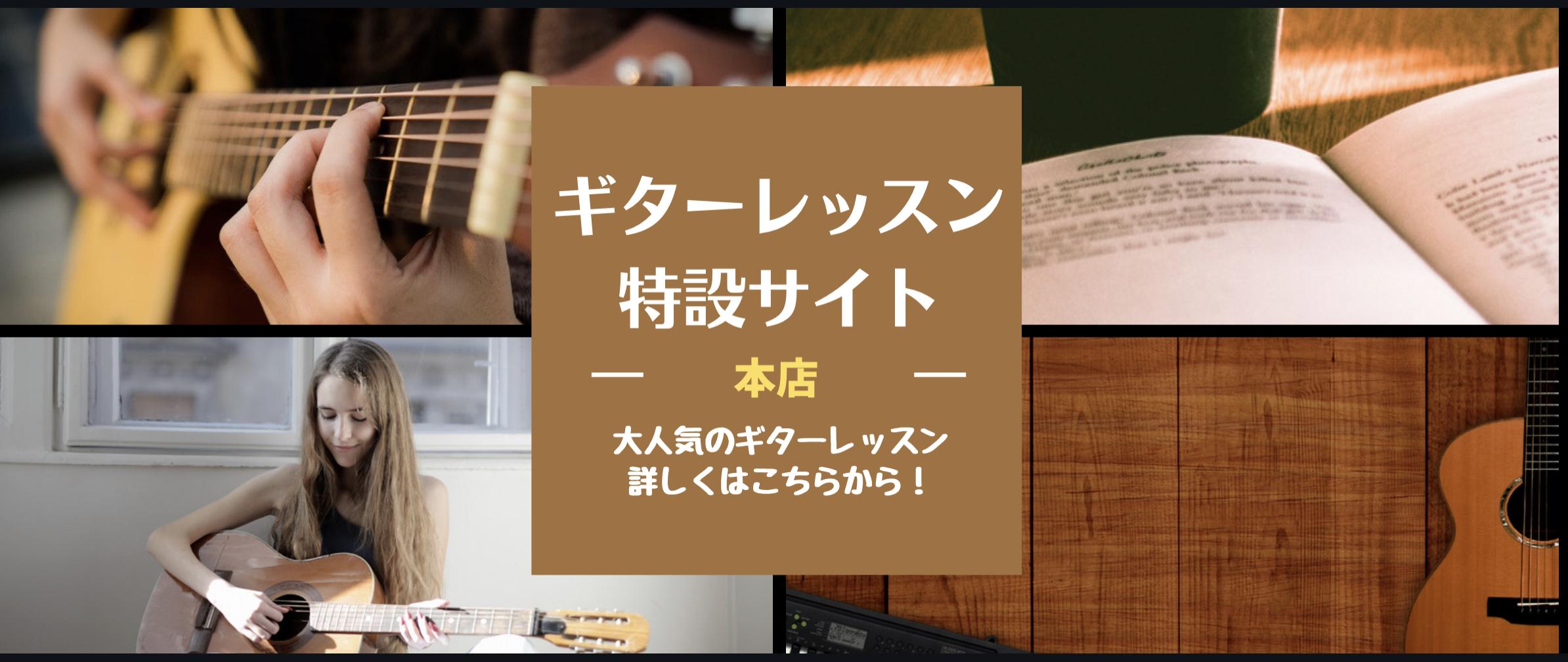 ギターレッスン特設サイト
