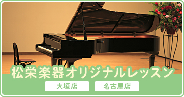 松栄楽器オリジナルレッスン