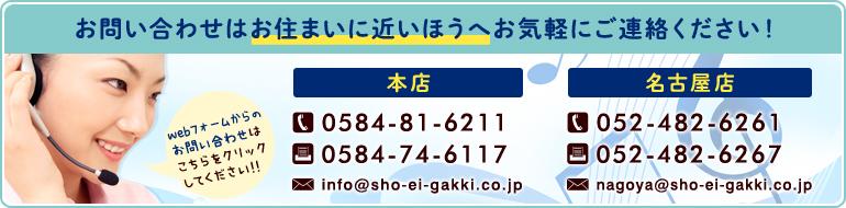 お問い合わせはお住まいに近いほうへ お気軽にご連絡ください!