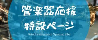 管楽器特別サイト