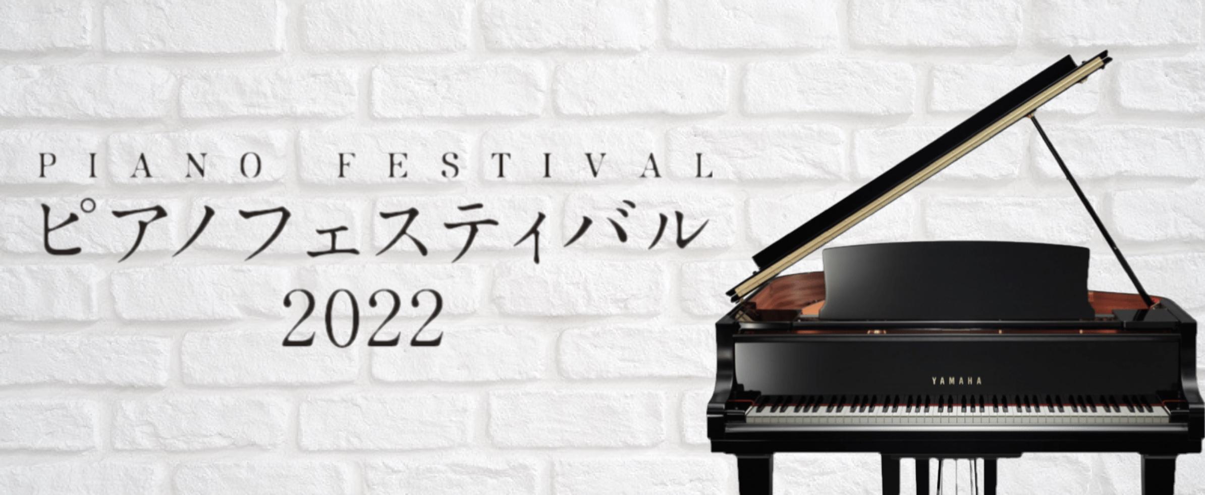 ピアノフェスティバルバナー
